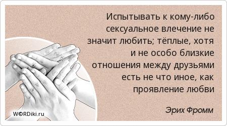 chelovek-ne-ispitivayushiy-seksualnogo-vlecheniya