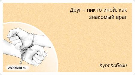 Друг – никто иной, как знакомый враг