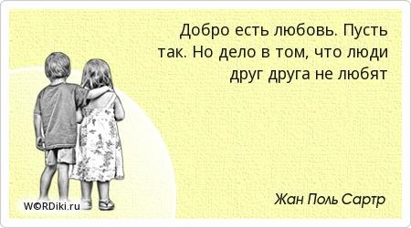 Добро есть любовь. Пусть так. Но дело в том, что люди друг друга не любят
