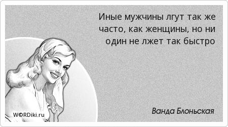 Иные мужчины лгут так же часто, как женщины, но ни один не лжет так быстро