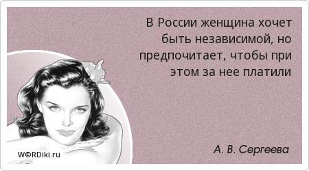 В России женщина хочет быть независимой, но предпочитает, чтобы при этом за нее платили