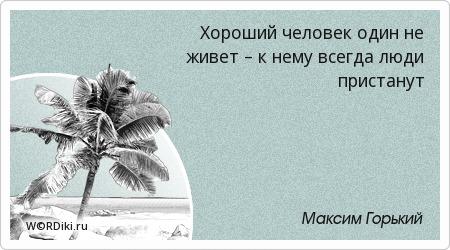Хороший человек один не живет – к нему всегда люди пристанут