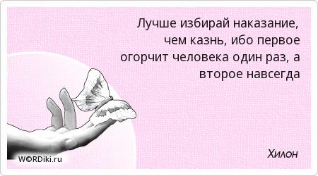 Лучше избирай наказание, чем казнь, ибо первое огорчит человека один раз, а второе навсегда