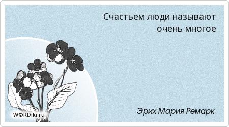 Счастьем люди называют очень многое