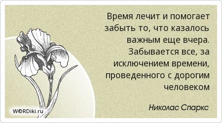 Время не лечит цитаты