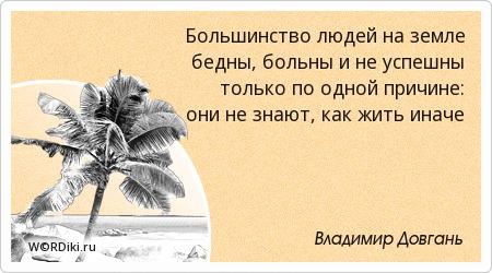 Большинство людей на земле бедны, больны и не успешны только по одной причине: они не знают, как жить иначе