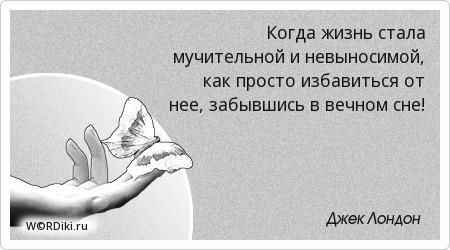 Когда жизнь стала мучительной и невыносимой, как просто избавиться от нее, забывшись в вечном сне!