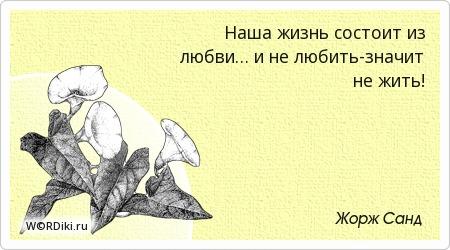 Наша жизнь состоит из любви… и не любить-значит не жить!