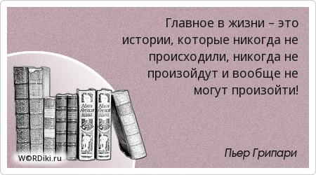 Главное в жизни – это истории, которые никогда не происходили, никогда не произойдут и вообще не могут произойти!