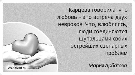 Карцева говорила, что любовь – это встреча двух неврозов. Что, влюбляясь, люди соединяются щупальцами своих острейших сценарных проблем