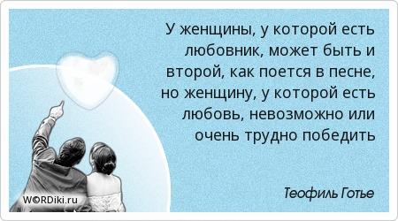 Пословица про любовницу