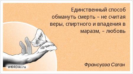 Единственный способ обмануть смерть – не считая веры, спиртного и впадения в маразм, – любовь