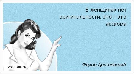 В женщинах нет оригинальности, это – это аксиома