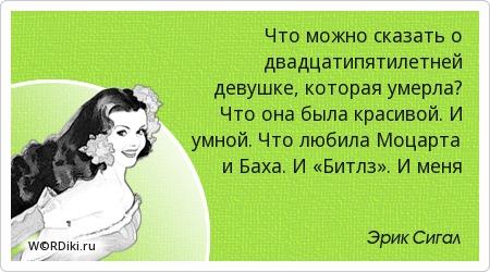 Что можно сказать о двадцатипятилетней девушке, которая умерла? Что она была красивой. И умной. Что любила Моцарта и Баха. И «Битлз». И меня