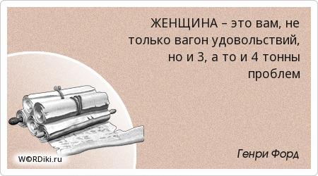 ЖЕНЩИНА – это вам, не только вагон удовольствий, но и 3, а то и 4 тонны проблем