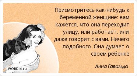 Присмотритесь как-нибудь к беременной женщине: вам кажется, что она переходит улицу, или работает, или даже говорит с вами. Ничего подобного. Она думает о своем ребенке