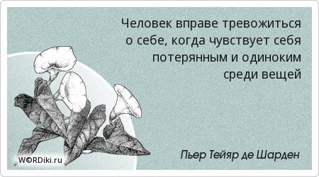 Человек вправе тревожиться о себе, когда чувствует себя потерянным и одиноким среди вещей