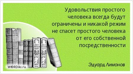 Удовольствия простого человека всегда будут ограничены и никакой режим не спасет простого человека от его собственной посредственности