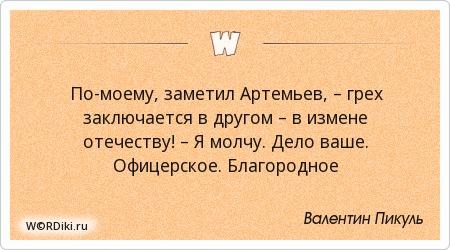 По-моему, заметил Артемьев, – грех заключается в другом – в измене отечеству! – Я молчу. Дело ваше. Офицерское. Благородное