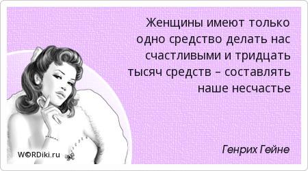 Женщины имеют только одно средство делать нас счастливыми и тридцать тысяч средств – составлять наше несчастье
