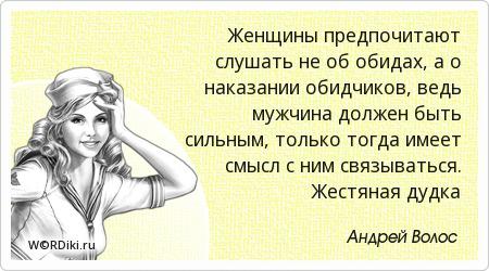 Женщины предпочитают слушать не об обидах, а о наказании обидчиков, ведь мужчина должен быть сильным, только тогда имеет смысл с ним связываться. Жестяная дудка