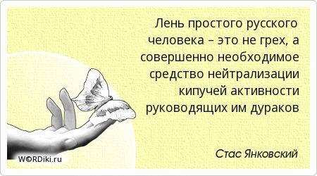 Лень простого русского человека – это не грех, а совершенно необходимое средство нейтрализации кипучей активности руководящих им дураков