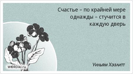 Счастье – по крайней мере однажды – стучится в каждую дверь