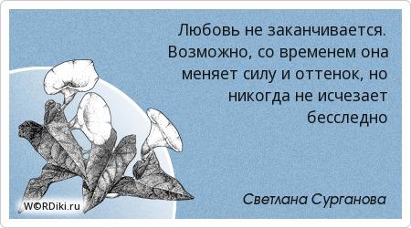 Любовь не заканчивается. Возможно, со временем она меняет силу и оттенок, но никогда не исчезает бесследно