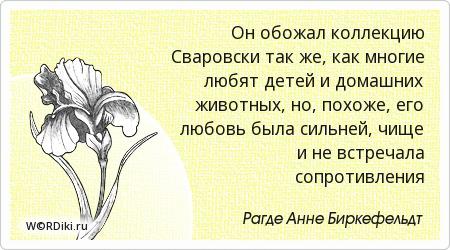 Он обожал коллекцию Сваровски так же, как многие любят детей и домашних животных, но, похоже, его любовь была сильней, чище и не встречала сопротивления