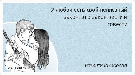 У любви есть свой неписаный закон, это закон чести и совести