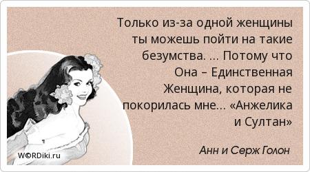Только из-за одной женщины ты можешь пойти на такие безумства. … Потому что Она – Единственная Женщина, которая не покорилась мне… «Анжелика и Султан»