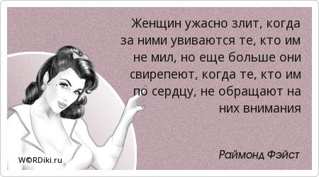 Женщин ужасно злит, когда за ними увиваются те, кто им не мил, но еще больше они свирепеют, когда те, кто им по сердцу, не обращают на них внимания