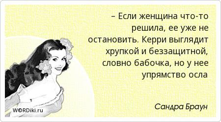 – Если женщина что-то решила, ее уже не остановить. Керри выглядит хрупкой и беззащитной, словно бабочка, но у нее упрямство осла