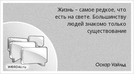 Жизнь – самое редкое, что есть на свете. Большинству людей знакомо только существование