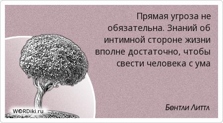 Прямая угроза не обязательна. Знаний об интимной стороне жизни вполне достаточно, чтобы свести человека с ума
