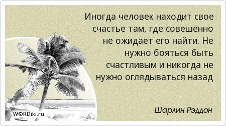 Иногда человек находит свое счастье там, где совешенно не ожидает его найти. Не нужно бояться быть счастливым и никогда не нужно оглядываться назад