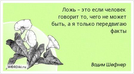 Ложь – это если человек говорит то, чего не может быть, а я только передвигаю факты