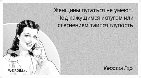 Женщины пугаться не умеют. Под кажущимся испугом или стеснением таится глупость