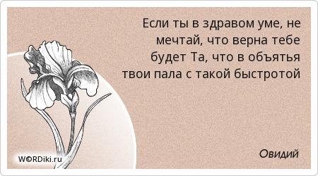 Если ты в здравом уме, не мечтай, что верна тебе будет Та, что в объятья твои пала с такой быстротой