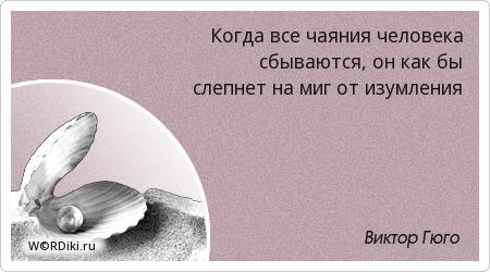 Когда все чаяния человека сбываются, он как бы слепнет на миг от изумления