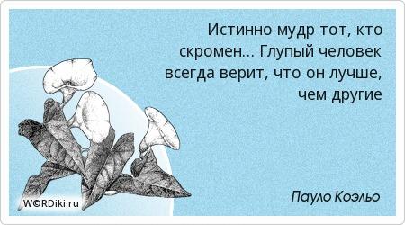 Истинно мудр тот, кто скромен… Глупый человек всегда верит, что он лучше, чем другие