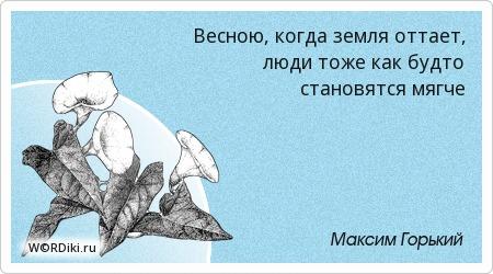 Весною, когда земля оттает, люди тоже как будто становятся мягче