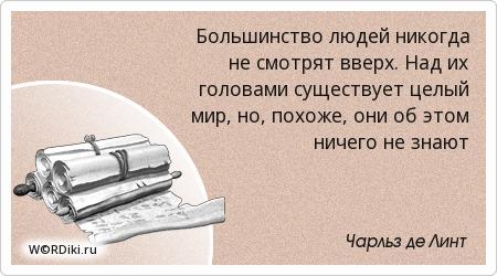 Большинство людей никогда не смотрят вверх. Над их головами существует целый мир, но, похоже, они об этом ничего не знают