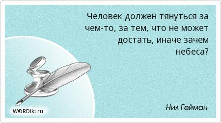 Человек должен тянуться за чем-то, за тем, что не может достать, иначе зачем небеса?