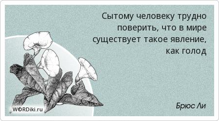 Сытому человеку трудно поверить, что в мире существует такое явление, как голод