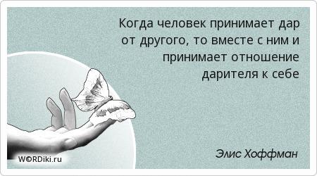 Когда человек принимает дар от другого, то вместе с ним и принимает отношение дарителя к себе