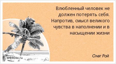Влюбленный человек не должен потерять себя. Напротив, смысл великого чувства в наполнении и в насыщении жизни