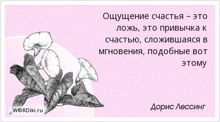 Ощущение счастья – это ложь, это привычка к счастью, сложившаяся в мгновения, подобные вот этому