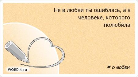 Не в любви ты ошиблась, а в человеке, которого полюбила