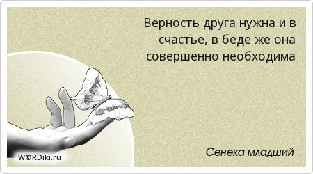 Верность друга нужна и в счастье, в беде же она совершенно необходима